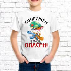 """Футболка """"23 февраля"""" 44"""