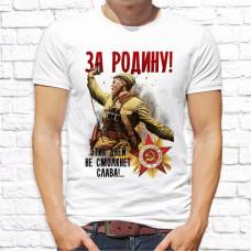 "Футболка ""9 Мая"" 34"